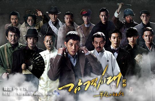 2014年2月15日から初放送 韓国ドラマ 最新作「感激時代:闘神の誕生/감격시대: 투신의 탄생」