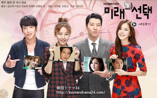 韓国ドラマ 未来の選択見所2つ、最強ケミストリー(調和)を誇るユンウネ、イドンゴン、チョンヨンファ、ハンチェア