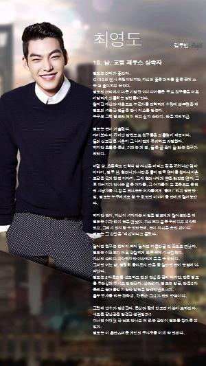 2013年韓国ドラマ 相続者たちキャスト、登場人物(相関図・内容含む)詳細!チェヨンド役を務めるキムウビン画像