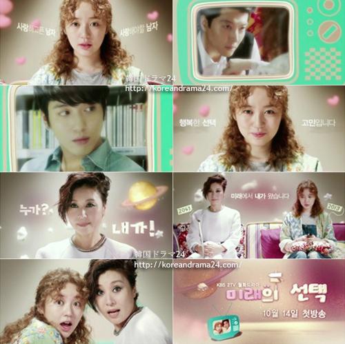 韓国ドラマ 未来の選択 2038年から自ら人生をプロデュスするために2013年に来た!未来の選択への期待UP!