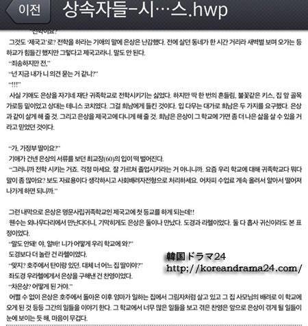 韓国ドラマ パク・シネ、イ・ミンホ主演「相続者たち」あらすじ(シノプシス、synopsis)ネタバレ映像!