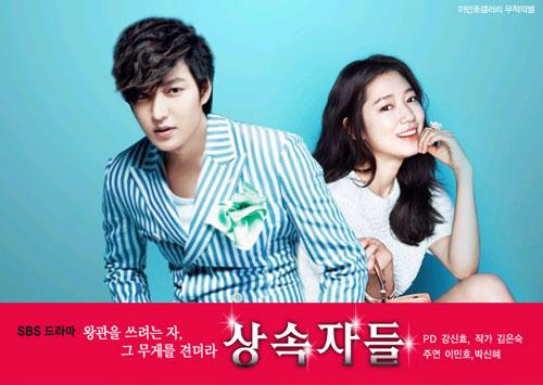 韓国ドラマおすすめラブコメ!韓国ドラマ放送予定2013下半期、10月9日放送予定のイミンホ、パクシネ主演、王冠を被ろうとする者、その重さに耐えろ-相続者たち!イミンホファンが作った仮想ポスター!