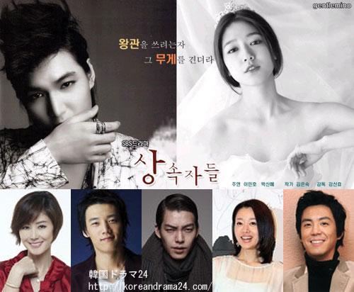 韓国ドラマおすすめラブコメ!韓国ドラマ放送予定2013下半期、10月9日放送予定のイミンホ、パクシネ主演、相続者たち(王冠を被ろうとする者、その重さに耐えろ)韓国ドラマキャスト写真!