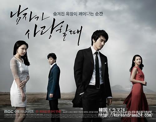 韓国ドラマ放送予定2013年4月3日スタート!韓国ドラマおすすめ恋愛!男が愛する時