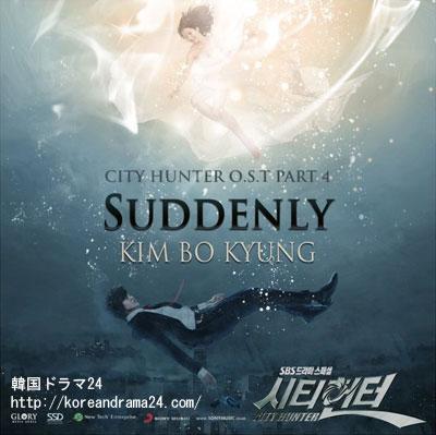 シティーハンター in Seoul OST日本盤収録曲、Suddenly 、キムボギョン