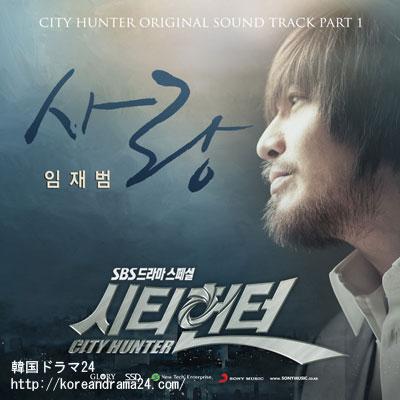 シティーハンター in Seoul OST日本盤収録曲、愛、イム・ジェボム