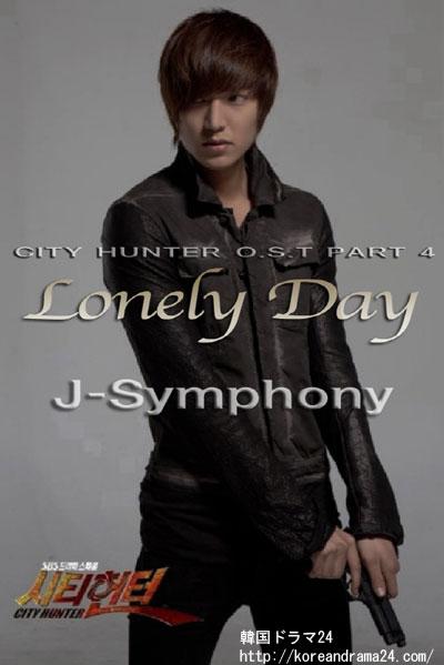 シティーハンター in Seoul OST日本盤収録曲、Lonely day、Jシンフォニー