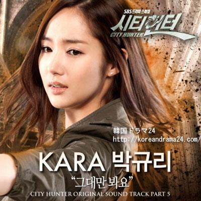 シティーハンター in Seoul OST日本盤収録曲、あなただけを見て、パクギュリ(KARA)