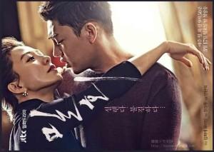 密会~韓流ドラマのポスターに隠された秘密をご存知ですか?
