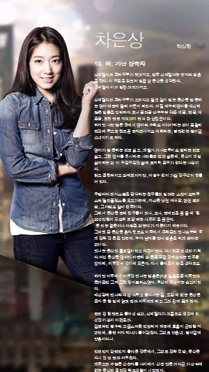 2013年韓国ドラマ 相続者たちキャスト、登場人物(相関図・内容含む)詳細!チャウンサン役を務めるヒロインパクシネ画像
