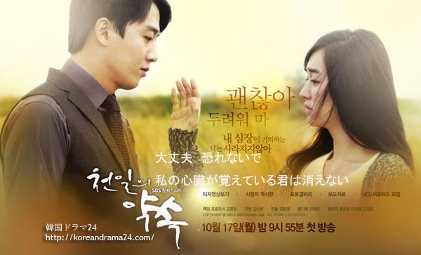 韓国ドラマ 千日の約束 メインホームページ キムレウォン