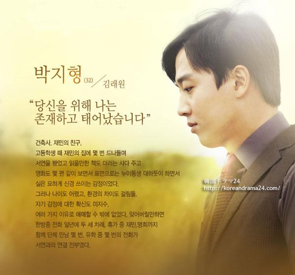千日の約束 登場人物(キャスト)  キムレウォン