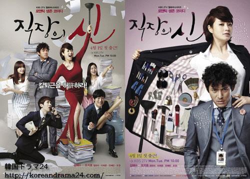 韓国ドラマ放送予定2013年4月1日スタート!韓国ドラマおすすめラブコメ!職場の神