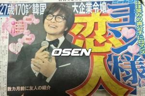 日刊スポーツの報道資料(写真出処:OSEN)