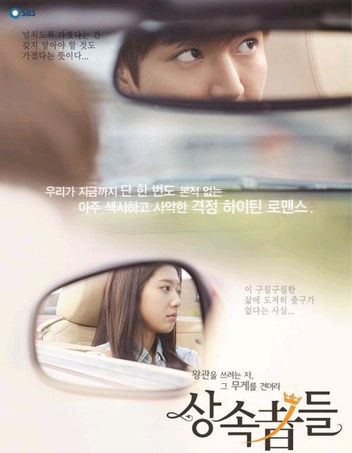 相続者たち(仮)韓国ドラマの主演を勤めるイ・ミンホ、パク・シネ、ポスター画像