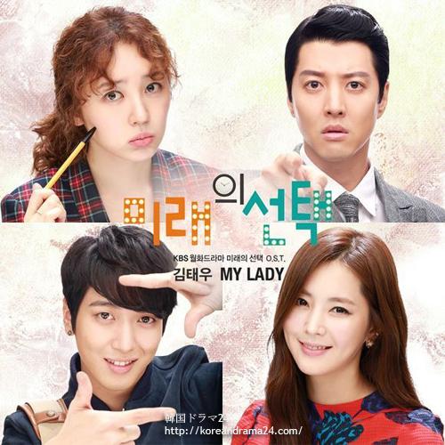 未来の選択OST My Lady 韓国ドラマOSTニュース