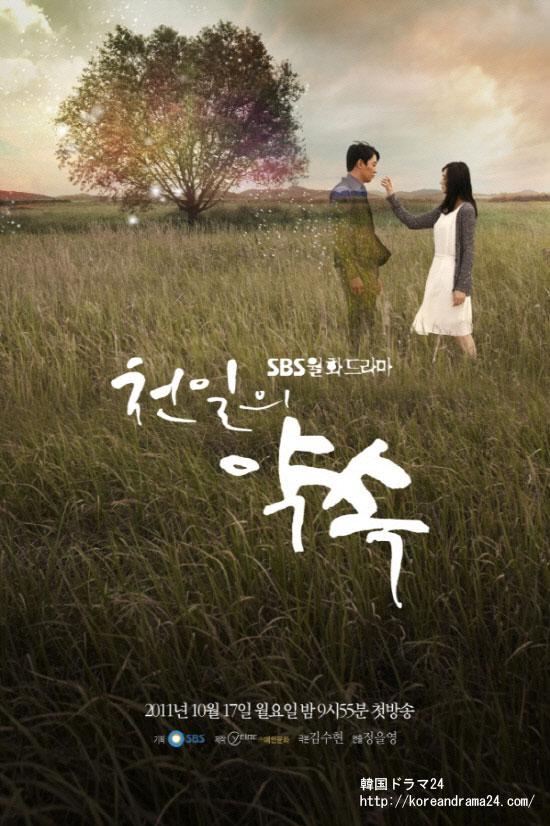 '天日の約束' ポスター、キムレウォン&スエ、ティーザーポスター