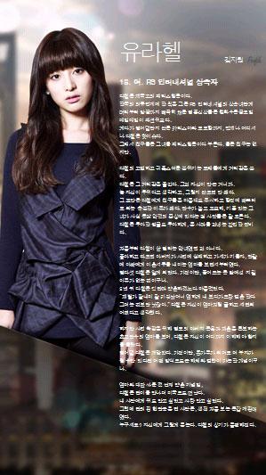 2013年韓国ドラマ 相続者たち キャスト・登場人物・相関図・あらすじ・内容詳細!ユラヘル役を務めるキムジウォン画像