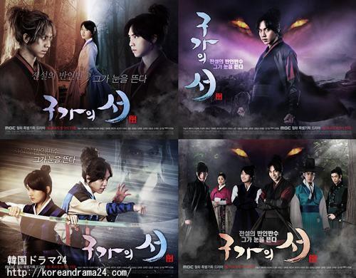 韓国ドラマ放送予定2013年4月8日スタート!韓国ドラマおすすめ時代劇!九家の書