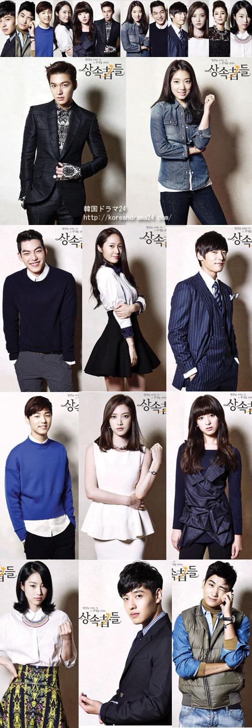 イ・ミンホ主演、韓国ドラマ 相続者たちの二度とは見られない華やかなキャスト&登場人物