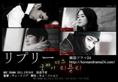 リプリー 仮想ポスター 1 キム・スンウ イ・ダヘ パク・ユチョン カン・ヘジョン