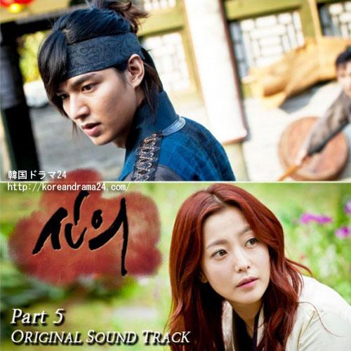 韓国ドラマシンイ-信義OST Part5、イミンホ&キムヒソン、ラブテーマ曲、あなたを見ている(그대를 봅니다:グデルボンニダ)!
