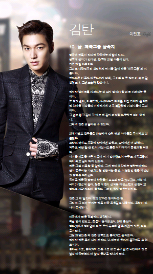 2013年韓国ドラマ 相続者たちキャスト、登場人物(相関図・内容含む)詳細! キムタン役を務めるイミンホ画像!