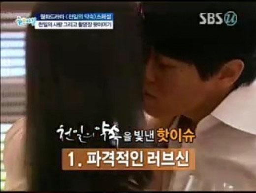'千日の約束'韓国ドラマを輝かしたホットイシュー、破格的なキスシーン