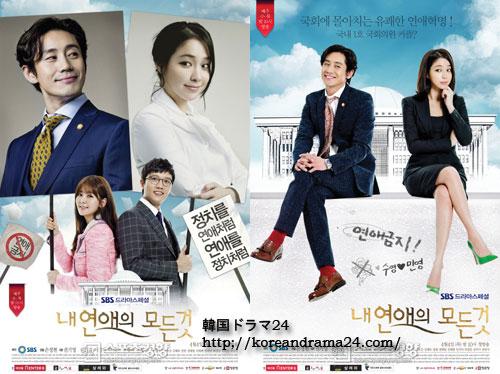 韓国ドラマ放送予定2013年4月4日スタート!韓国ドラマおすすめラブコメ!私の恋愛のすべて