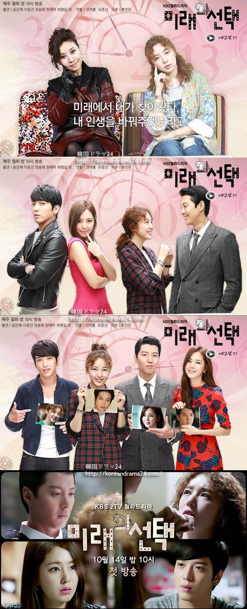 2013年韓国ドラマ放送予定 未来の選択ポスター