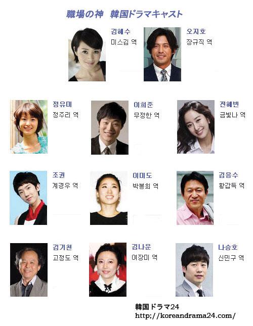 韓国ドラマ放送予定新作'職場の神'韓国ドラマキャスト