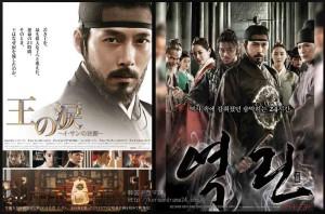 ヒョンビン 映画「王の涙-イ・サンの決断-」日本版ポスター&「逆鱗/역린」韓国版ポスタ