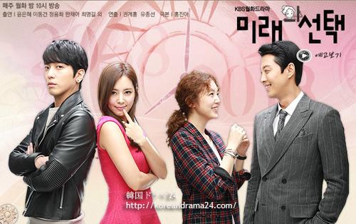 2013年放送予定韓国ドラマ 未来の選択ポスター