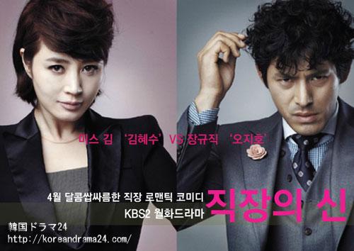 韓国ドラマ放送予定2013年4月1日スタート!'職場の神'にキャスティングされた、キムヘス&オジホ