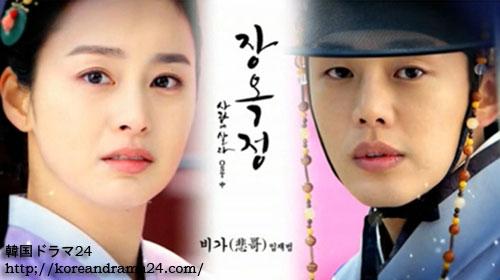 キムテヒ主演新作、韓国ドラマおすすめ2013年版チャンヒビンOSTメインタイトル曲'悲歌'を歌う、イムジェボム!