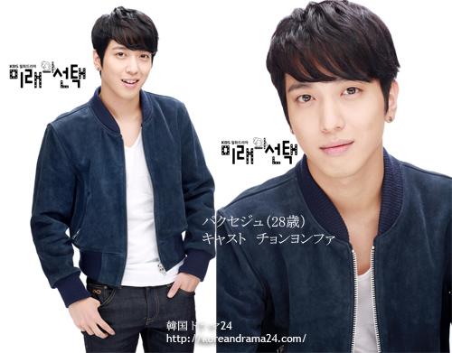 韓国ドラマ未来の選択キャスト チョンヨンファ 2013年のパクセジュ役