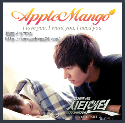 I Love You, I Want You, I Need You (歌:Apple Mango/ガールズグループ)