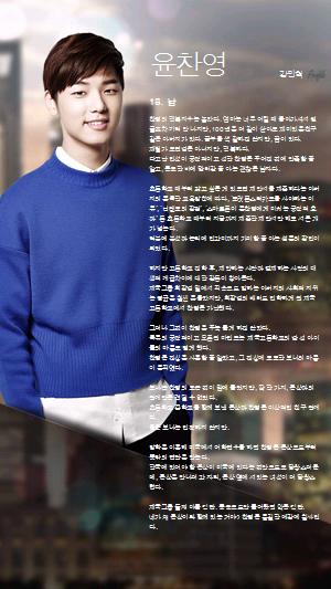 2013年韓国ドラマ 相続者たち キャスト・登場人物・相関図・あらすじ・内容詳細 !ユンチャニョン役を務める CNBLUEのカンミンヒョク画像