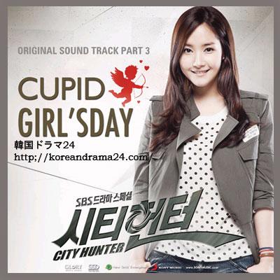 キューピット (歌:Girl's Day/5人組女性グループ)