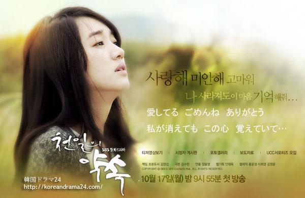 韓国ドラマ 千日の約束 メインホームページ スエ
