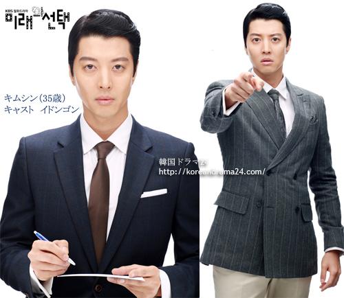 未来の選択 キャスト イドンゴン 2013年のキムシン役