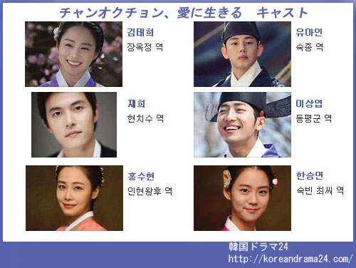 韓国ドラマ放送予定新作!キムテヒ主演新作!チャンオクチョン、愛に生きる、韓国ドラマキャスト!