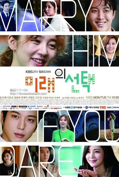 韓国ドラマ未来の選択見所4つ公開!2013年期待作ユンウネ、イドンゴン、チョンヨンファ主演未来の選択