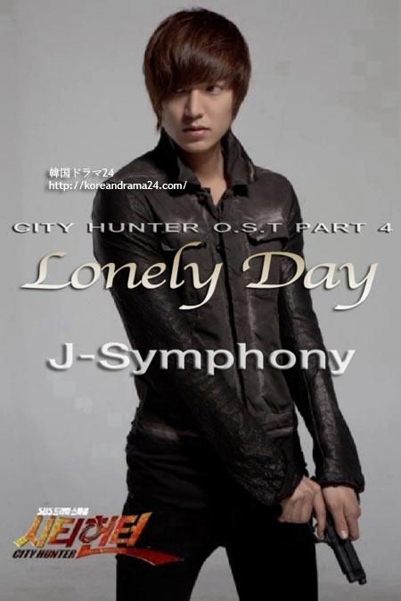 シティ-ハンタ-OST、Lonely day   J-シンフォニー イミンホテーマ曲