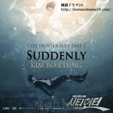 シティーハンター OST Part.4, <Suddenly>