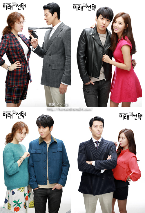 韓国ドラマ未来の選択のナミレは自分の力で自分の人生を変える事が出来るのか?