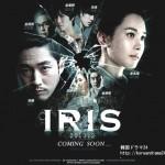 韓国ドラマオススメ、アイリス2!チャンヒョク、イダヘ主演のスパイアクション韓国ドラマ放送予定日は2013年2月13日!