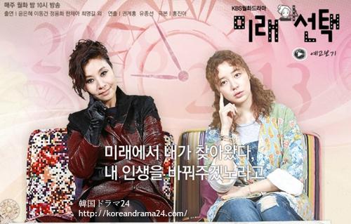 韓国ドラマ未来の選択見所1つ、著名な作家ホンジナと演出グォンゲホンの出会い