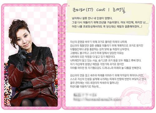 未来の選択韓国ドラマキャスト チェミョンギル 2038年のナミレ役