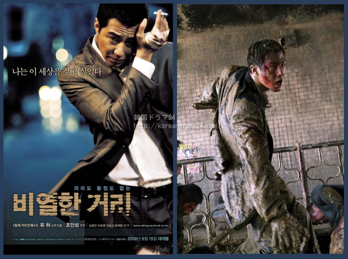 ユ・ハ監督 映画2006年作「卑劣な通り(原題:비열한 거리)」チョ・インソン 画像
